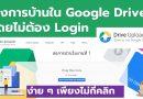วิธีให้นักเรียนส่งการบ้าน โดยการ Uploadใน Google Drive โดยไม่ต้อง Login